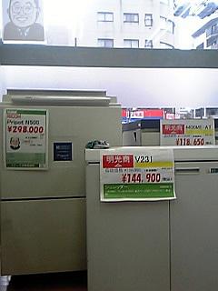リコーRICOHデジタル印刷機&明光商会シュレッダー