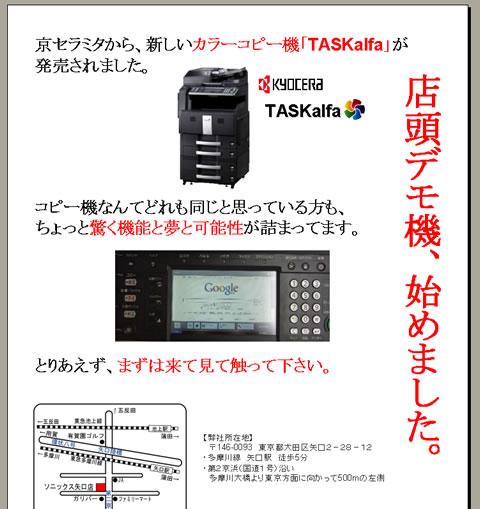 京セラミタから、新しいカラーコピー機「TASKalfa」店頭デモ機、始めました。