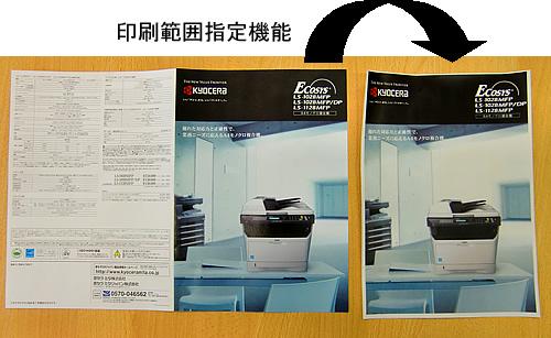 印刷範囲指定機能