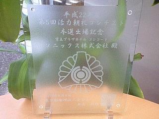 2010年第5回 活力朝礼コンテスト