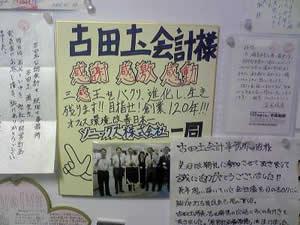 古田土会計士事務所様を訪問しました。