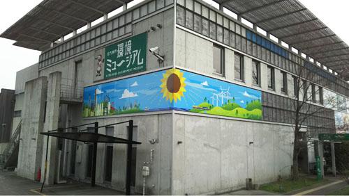環境ミュージアム看板   宮本旗店制作日記