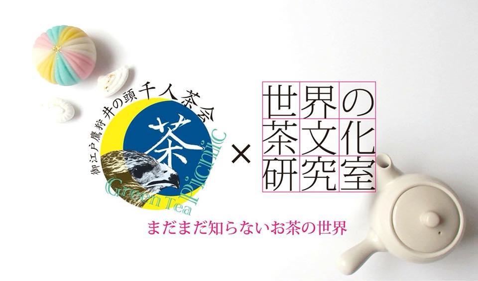 世界の茶文化研究室