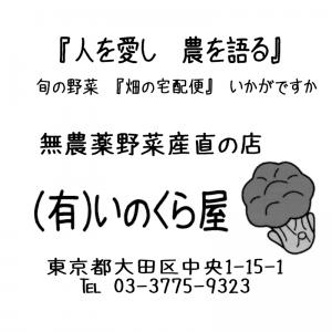 いのくら屋さん広告