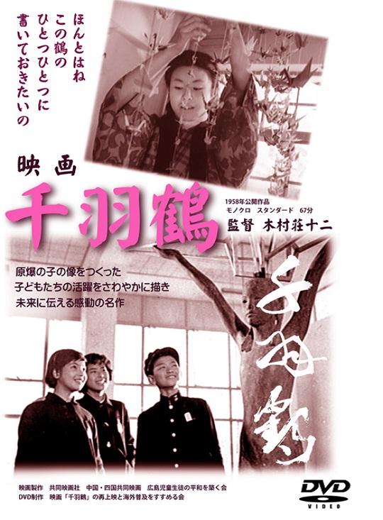 DVD 映画 千羽鶴 | 平和への祈り・まつりの輪