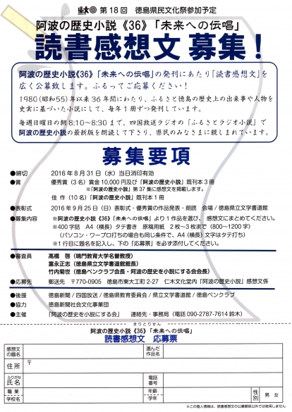 阿波の歴史小説 | 鈴木綾子のホ...
