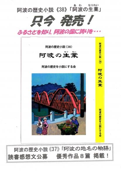 阿波の歴史小説38「阿波の生業」...