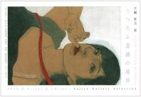 武蔵野美術学園造形芸術科研究室手綱笹乃個展藤屋画廊多摩美術大学日本画