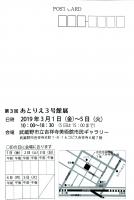 武蔵野美術学園造形芸術科研究室柴田俊明