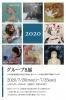武蔵野美術学園造形芸術科研究室清田先生