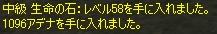070401生命の石ゲット