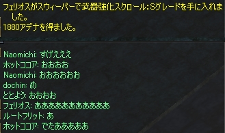 070825すごいー1