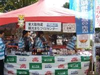 東大阪物産展