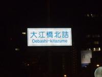 大江橋北詰