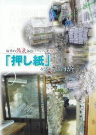 新聞販売弁護団パンフ