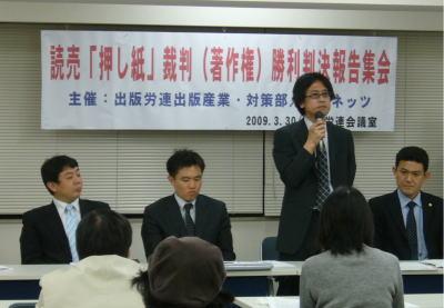 判決報告集会20090330
