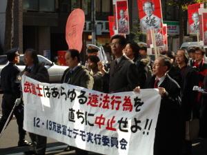 反竹デモ2003