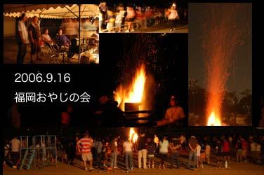 2006.9.16 福岡おやじの会 お泊まり会