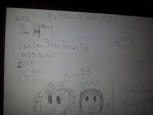 20131105_092757.jpg