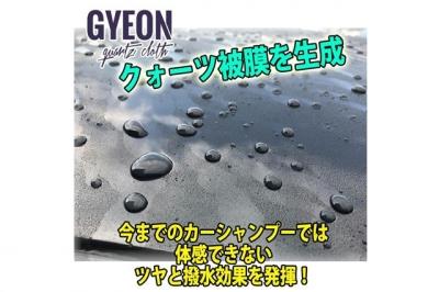 Audi 洗車,GYEON,ジーオン,撥水,アウディ