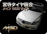 宮寺タイヤ商会 メインWEBサイト