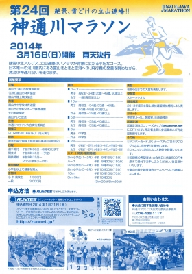 神通川マラソン20140410_0000.jpg