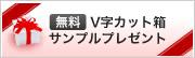V字カット箱 Vカット箱 無料サンプル請求