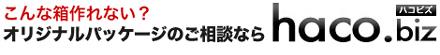 オリジナル・パッケージ制作お役立ちサイト【haco.biz(ハコビズ)】