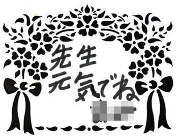 手書きデザイン メッセージのエッチング