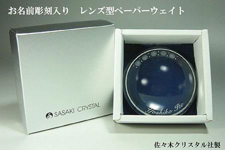 レンズ機能付きガラスペーパーウエイト東洋佐々木クリスタル