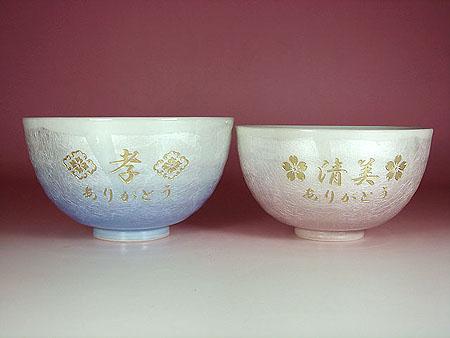 ご両親へ名入れペアの九谷焼ご飯茶碗