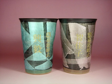 磁器婚式の記念に、名いれ彫刻、九谷焼銀彩のペアビアカップ