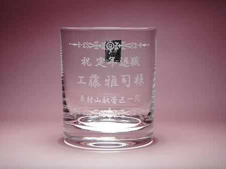 ご退職祝いに、名いれ彫刻、ファインクリスタルロックグラス(化粧箱付)