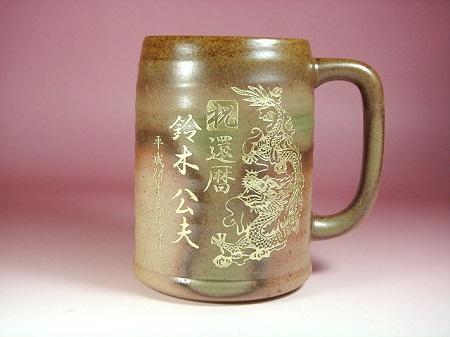 還暦祝いに、名いれ彫刻、陶器のビアジョッキ