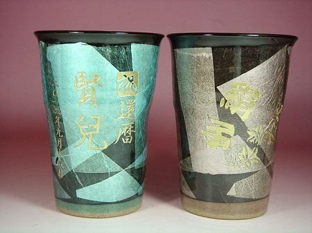 還暦祝いに、名いれ彫刻、九谷焼銀彩のペアビアカップ