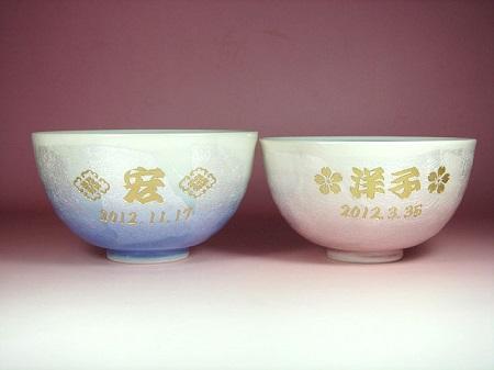 古稀祝いに、お名前入り彫刻、夫婦(ペア)のご飯茶碗