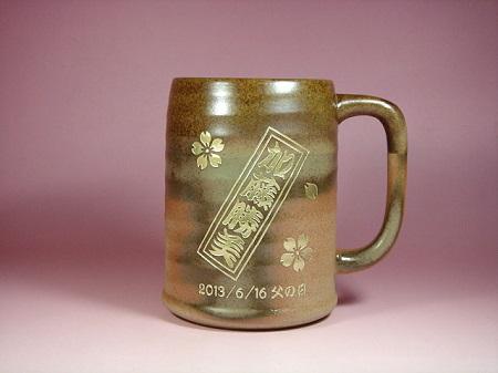 父の日に、お名前彫刻、陶器のビールジョッキ