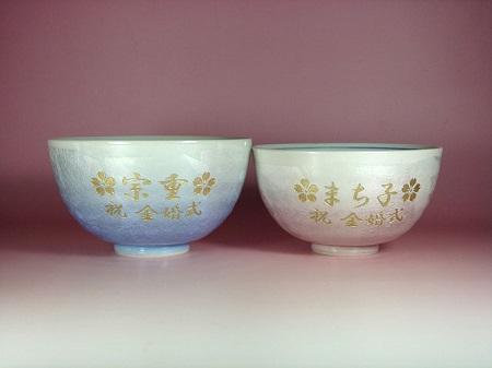 金婚式記念に、名入れ彫刻、九谷焼の夫婦ご飯茶碗