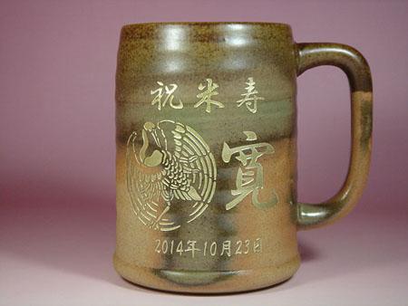 米寿祝いに名入れ陶器のビアジョッキ