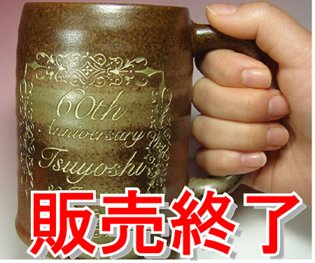 素焼き陶器のビアジョッキ販売終了のお知らせ