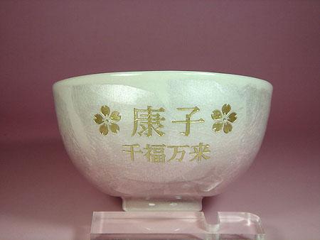 九谷焼 銀彩 名入れご飯茶碗