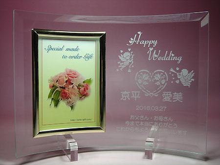 ご結婚のご両親プレゼントに、記念名入れガラスフォトフレーム
