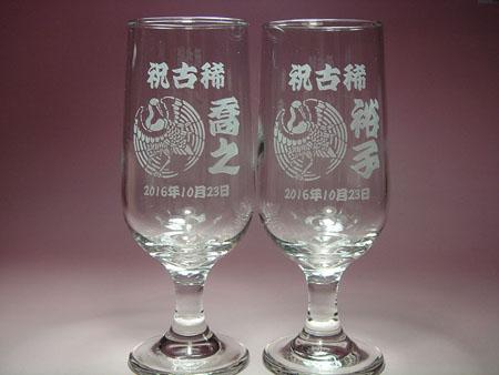 古稀(古希)祝い名入れペアグラス