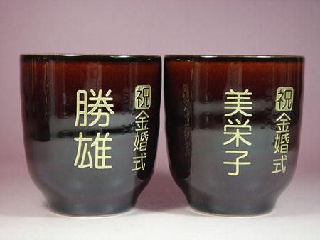 名入れ彫刻ペア湯呑み茶碗