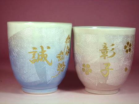 ご退職祝い 九谷焼 ペア 夫婦 名入れ彫刻 湯飲み