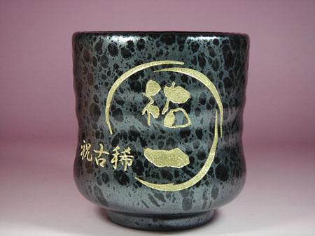 古希、古稀 70歳のお祝いに お名前彫刻入りマイ湯呑み茶碗