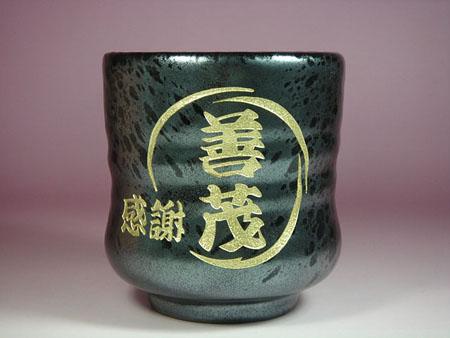 定年退職祝い 名前 彫刻 湯のみ茶碗