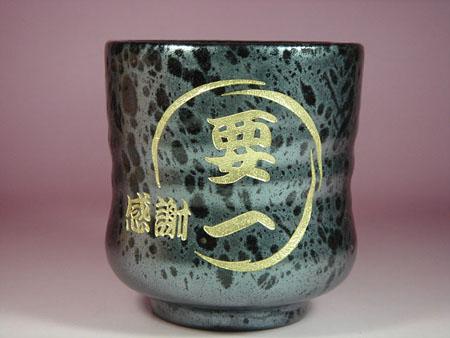 退職祝いプレゼント、名入れ彫刻 湯飲み茶碗