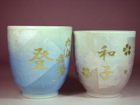 退職祝い 名入れ 彫刻 ペア 九谷焼 湯呑み茶碗