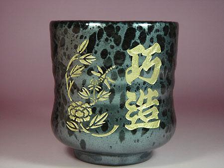 定年 退職祝い 名入れ彫刻 湯飲み茶碗